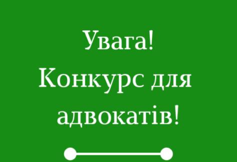 Комісія з експертно-правового аналізу оголошує конкурс з відбору адвокатів