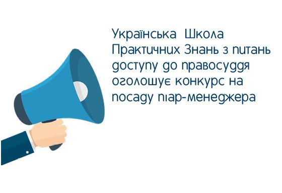 Українська Школа Практичних Знань  з питань доступу до правосуддя  оголошує конкурс на посаду  піар-менеджера