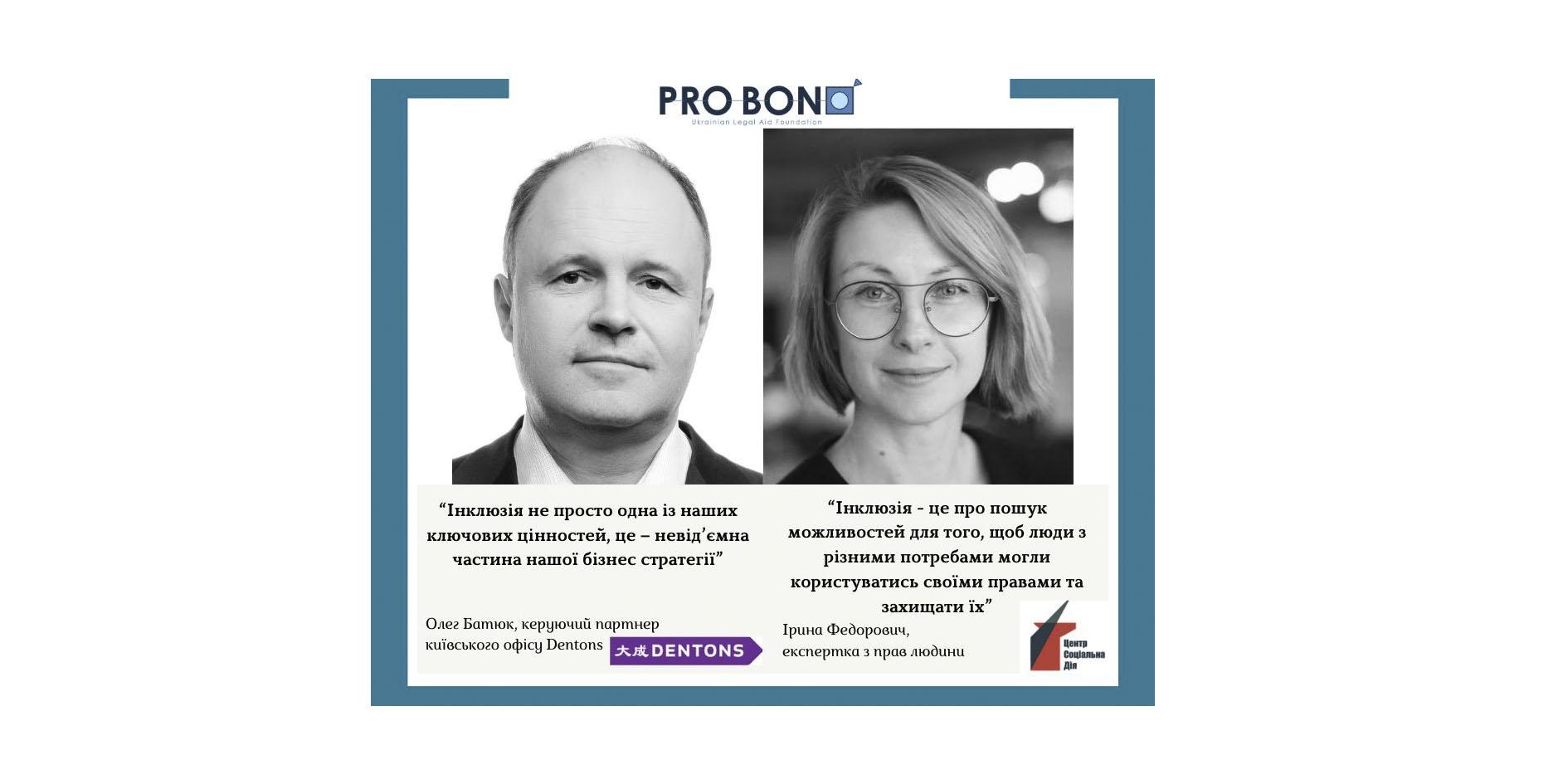 Простір PRO BONO - можливість включення у різні сфери права для кожного