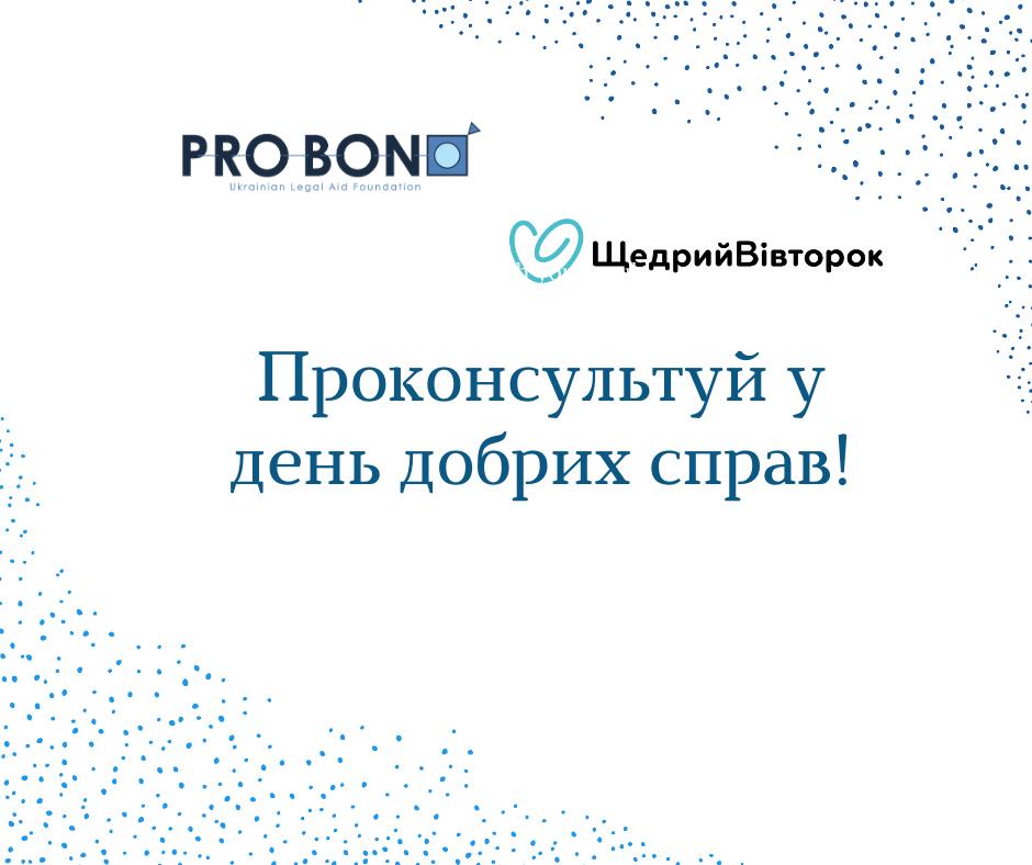 Простір Pro Bono підтримує добрі справи учасників #ЩедрийВівторок!