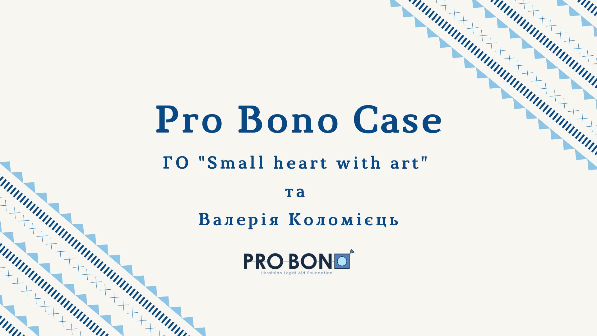 ✨ Результативна та взаємовигідна співпраця на умовах pro bono!