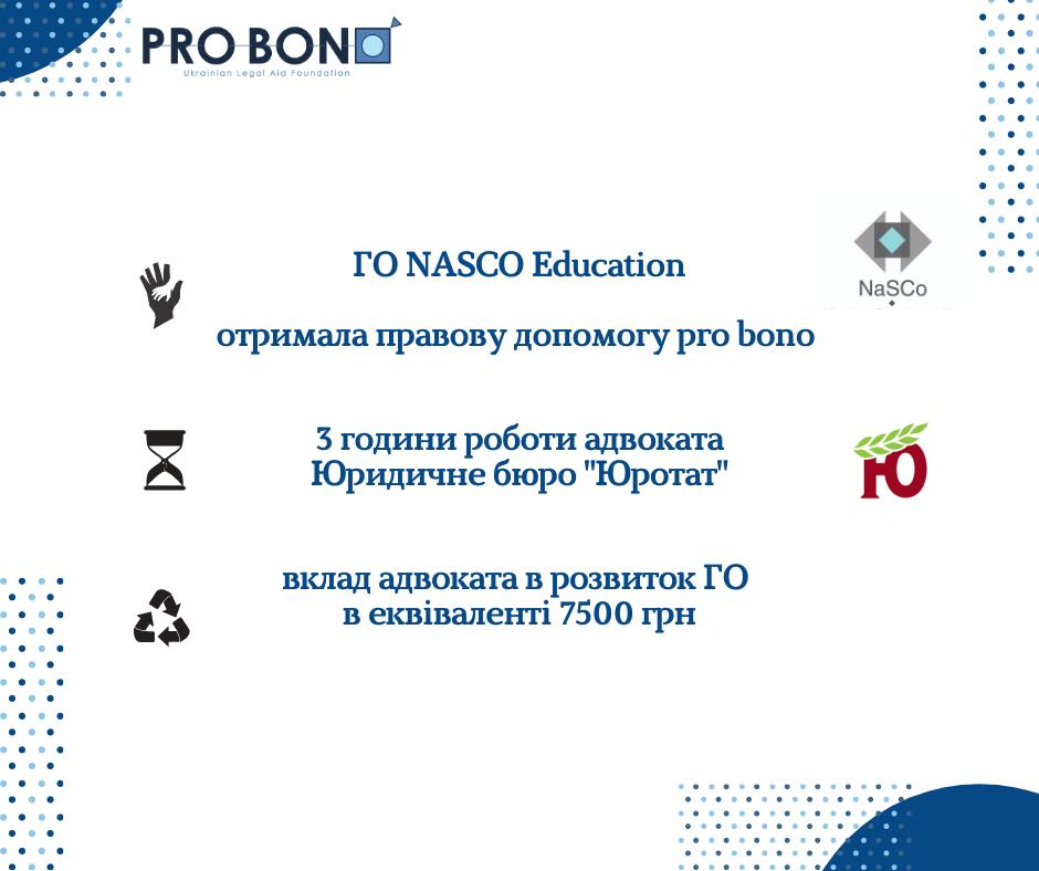 "Pro Bono Case: ГО ""NASCO Education"" та Юридичне бюро ""Юротат"""