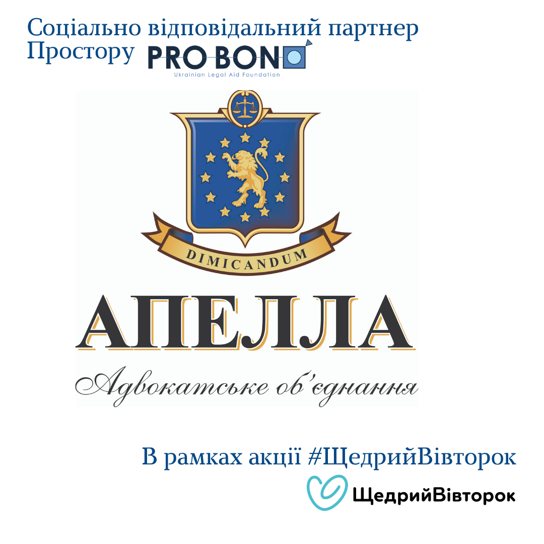 🔈Соціально відповідальні партнери Простору Pro Bono в рамках #ЩедрийВівторок