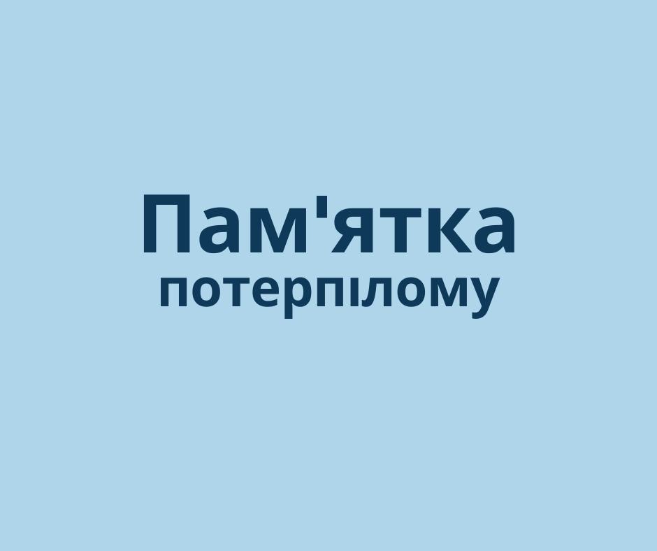 Інформування про права шляхом вручення інформаційних пам'яток