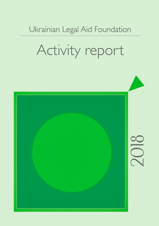 Звіти про діяльність
