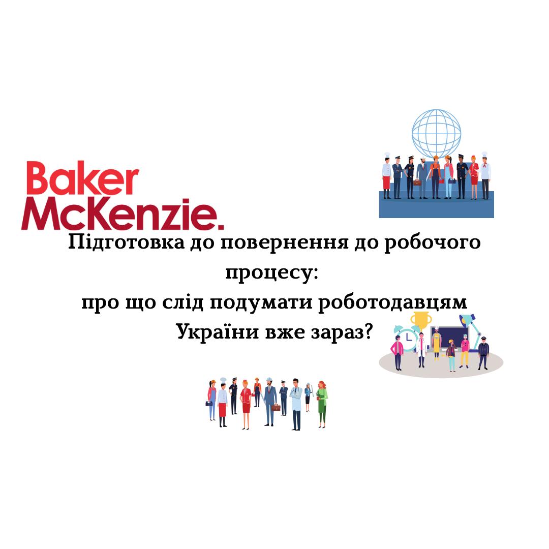 Підготовка до повернення до робочого процесу: про що слід подумати роботодавцям України вже зараз