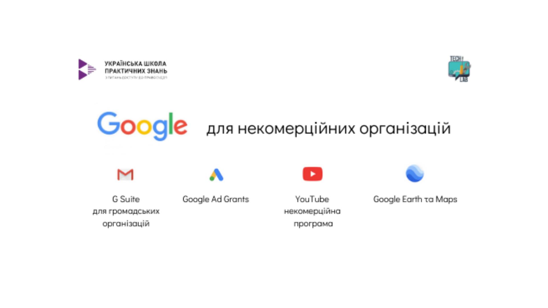 Можливості для ГО: Google For Nonprofits