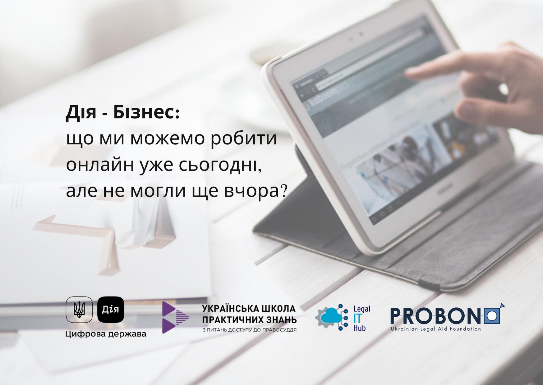 Дистанційна перевірка інформації, реєстрація ТОВ та інше. Запрошуємо на вебінар про можливості Дії для бізнесу