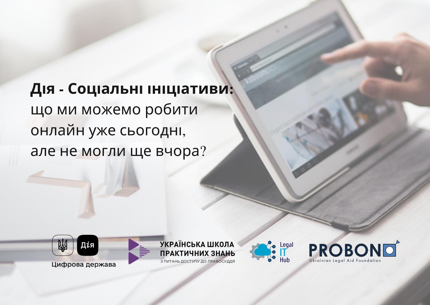 Соціальна допомога, ліцензування, документообіг: які державні послуги можна отримати через Інтернет