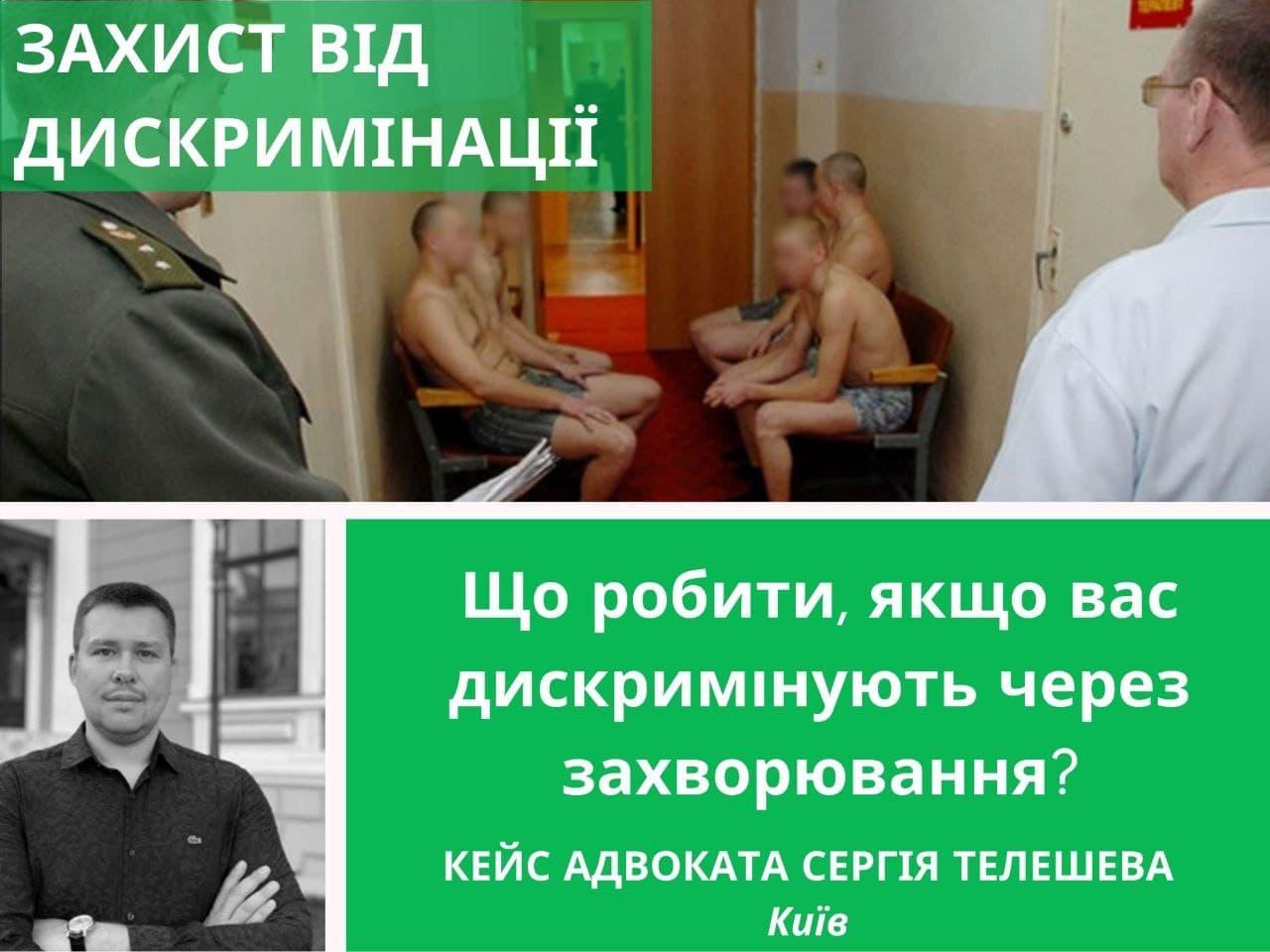 """Киянина 8 місяців """"мучили"""" у військкоматі через діагноз, поки за нього не заступився адвокат"""