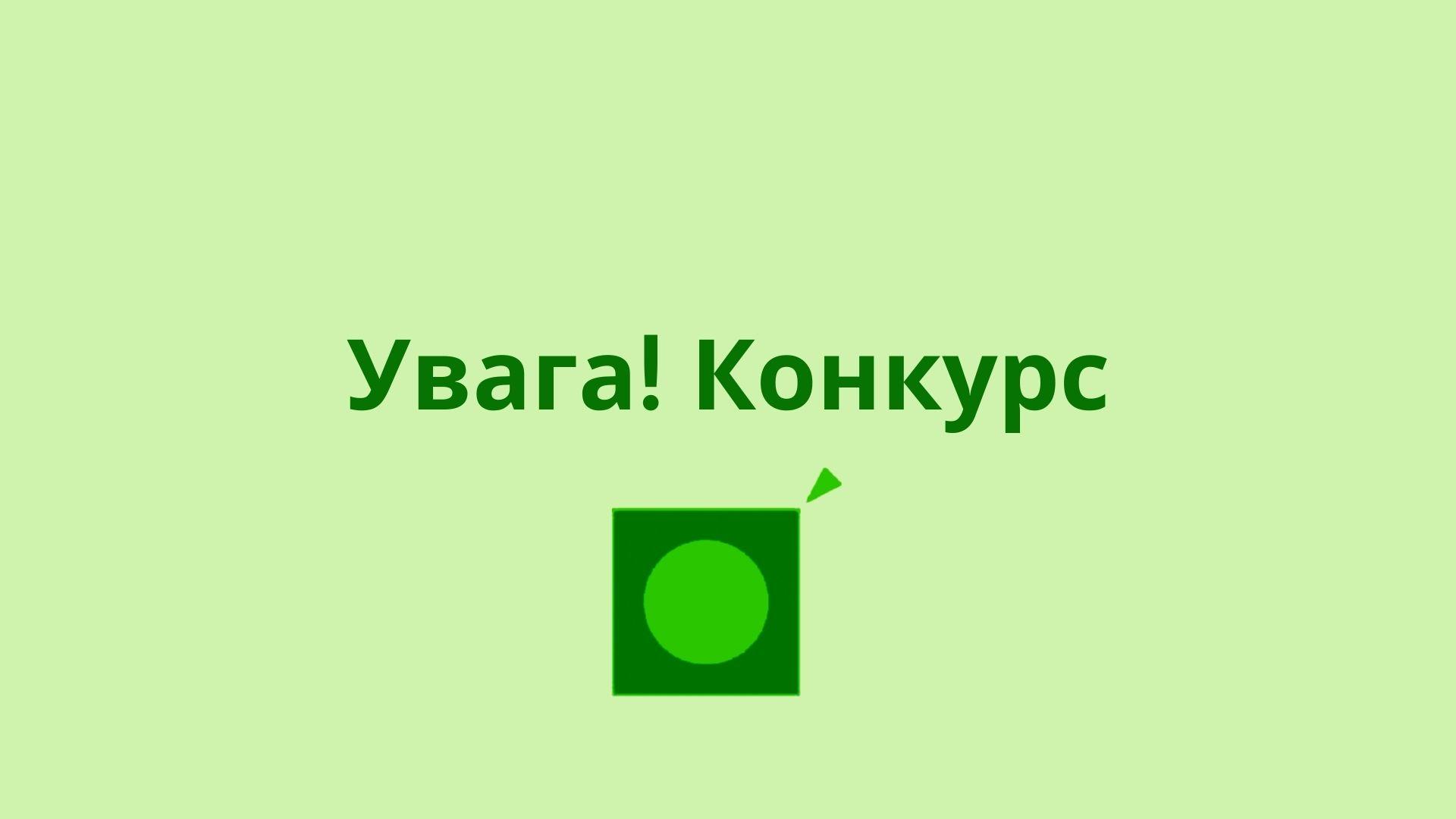 """ВБО """"Українська фундація правової допомоги оголошує конкурс на заміщення позиції консультанта проекту"""
