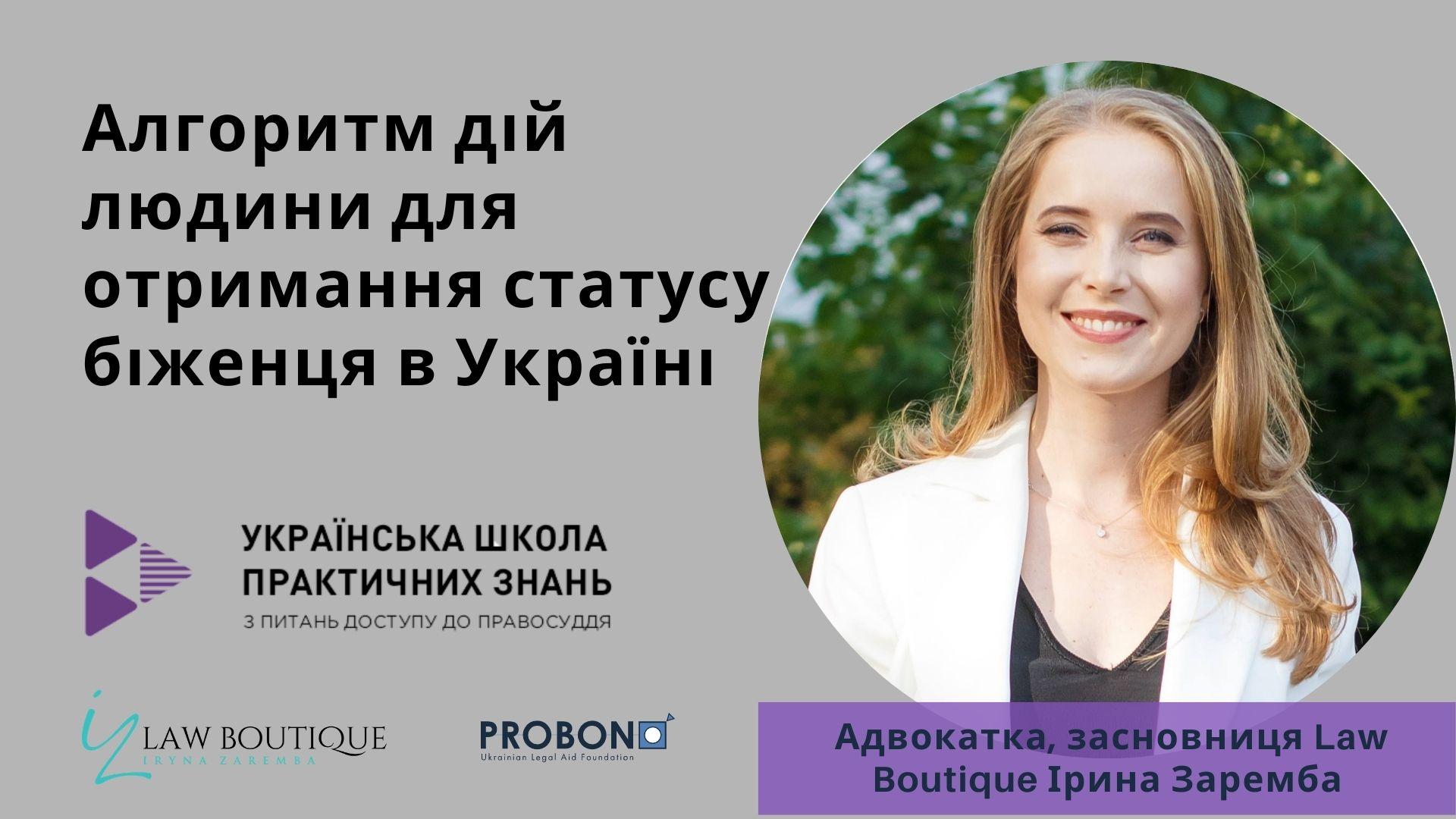 Як допомогти жертвам політичних репресій отримати статус біженця в Україні – алгоритм дій від партнерів Pro Bono Lab
