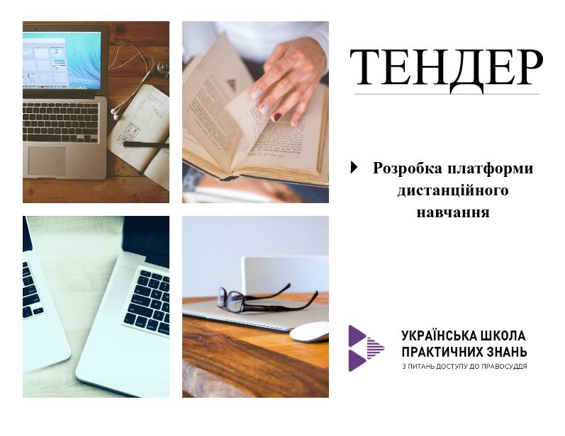 Оголошується тендер на розробку платформи дистанційного навчання