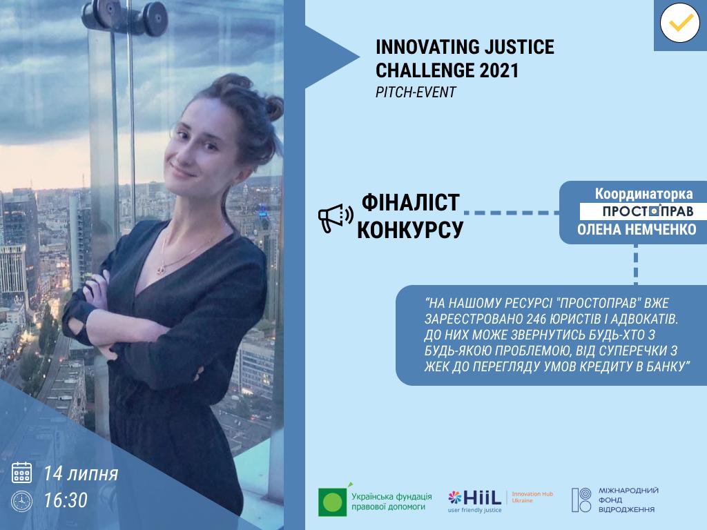 Проект Фундації став одним із фіналістів конкурсу інновацій у сфері права Innovating Justice Challenge