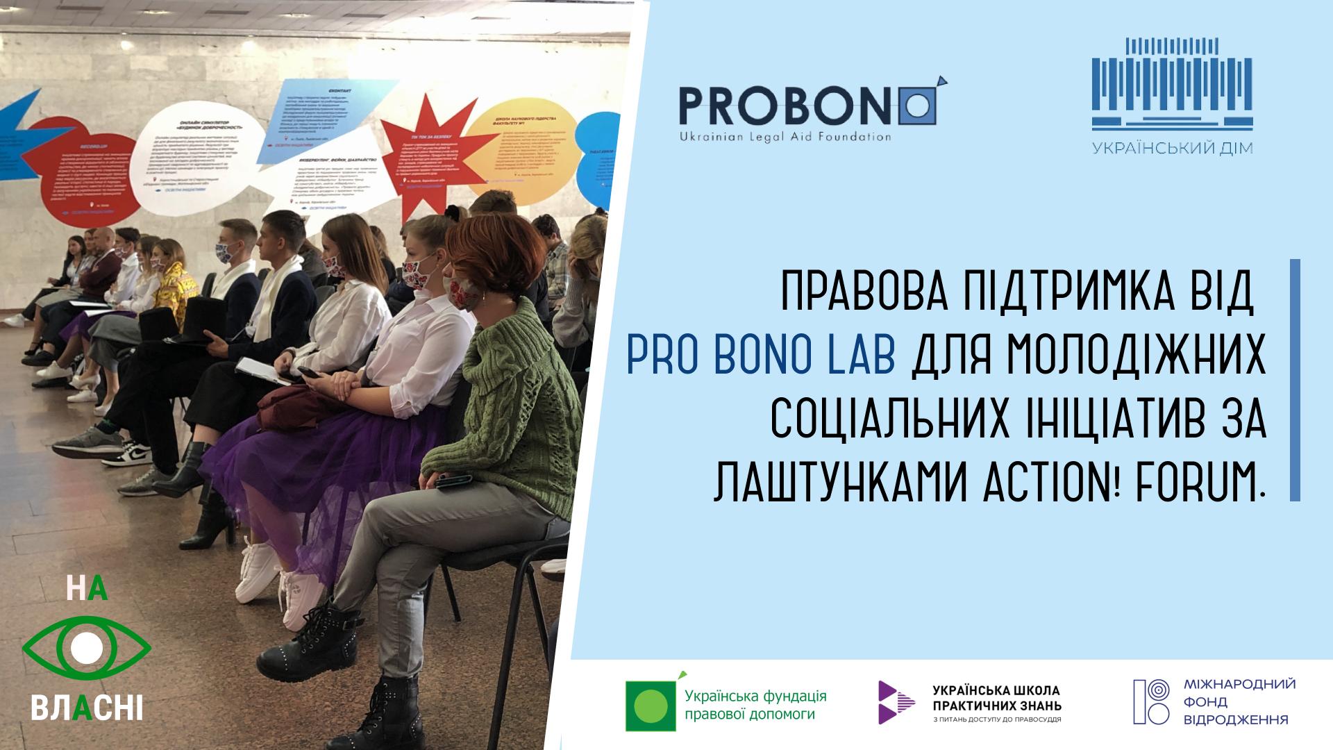 Молодіжні соціальні ініціативи Action! Forum отримають правову підтримку для реалізації своїх ідей завдяки Pro Bono Lab (відео)